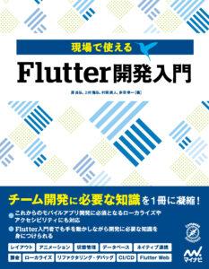 現場で使えるFluter開発入門書籍カバー
