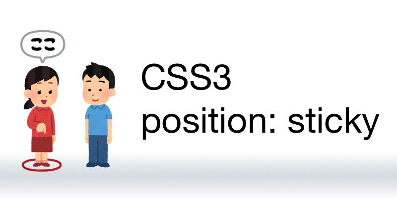 css3のposition stickyを使ってみた わいさわのエンジニアリング